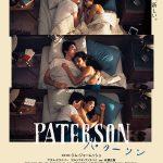 おおさかシネマフェスティバル③  「パターソン」
